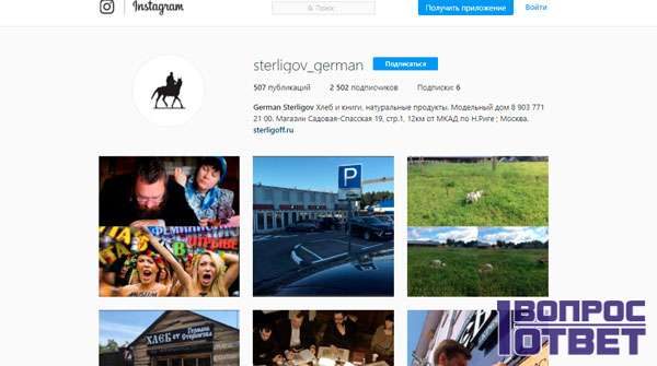 Главная страница инстаграма Германа Стерлигова