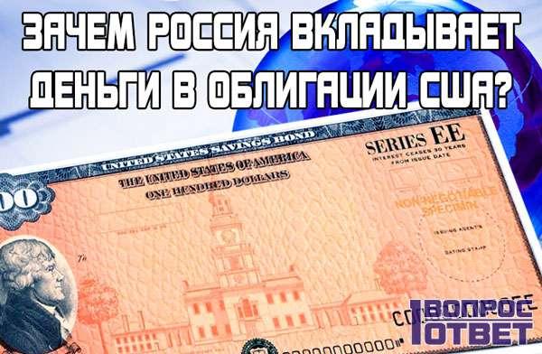 Зачем России вкладывать деньги в ценные бумаги Америки?
