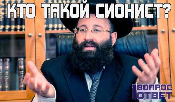 Кто такой сионист?