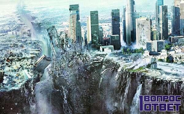 Апокалипсис - разрушение города
