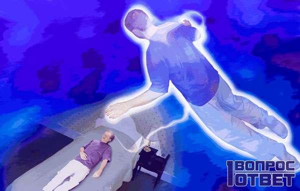 Душа выходит из тела