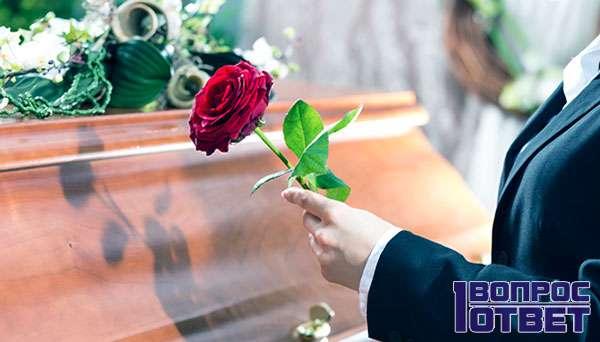 После смерти - исполнение воли