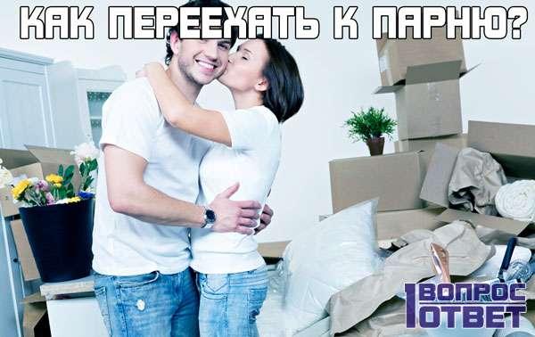 Как переехать к парню для совместного проживания?