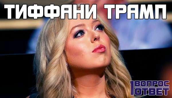 Биография Тиффани Трамп