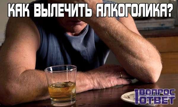 Как можно вылечить алкоголика?