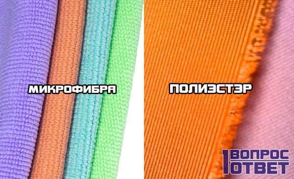Слева: микрофибра, справа: полиэстер