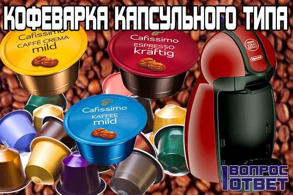 Что такое кофеварка капсульного типа?