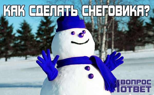 Как и из чего можно сделать снеговика?