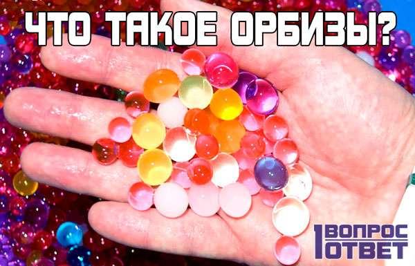 Что такое орбизы?