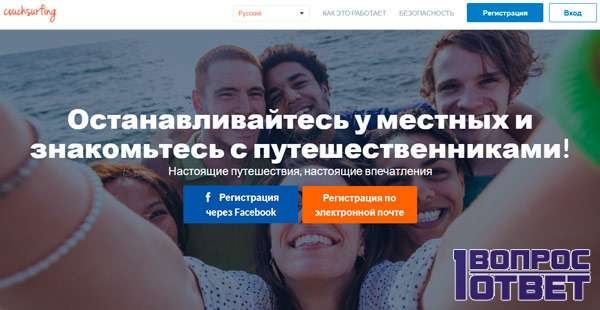 Регистрация на Couchsurfing.com