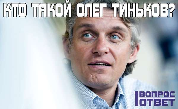Кто такой Олег Тиньков?