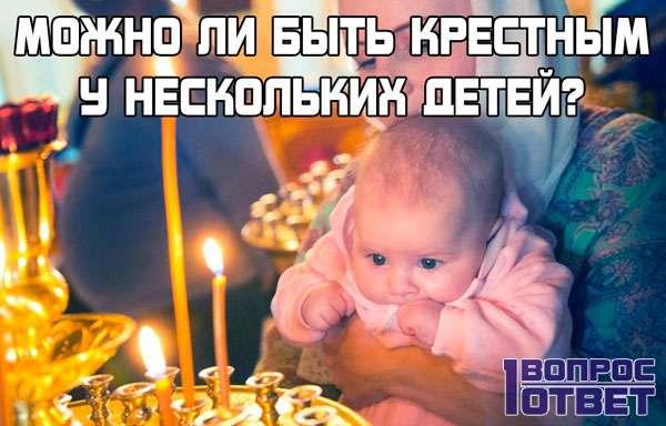 Можно ли быть крестным у нескольких детей?