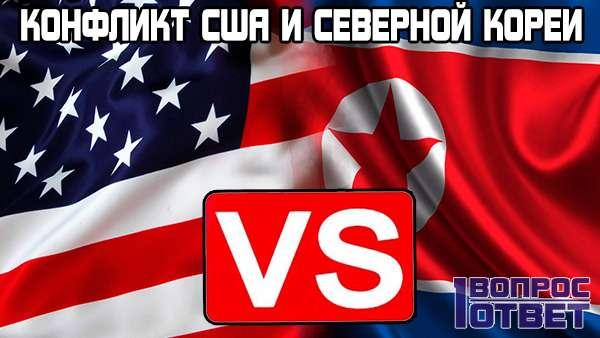 О конфликте США и Северной Кореи.