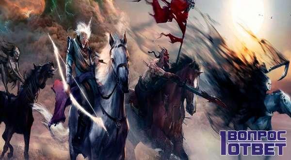 Четыре всадника Апокалипсиса на конях