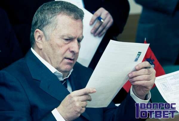 Жириновский читает письмо от избирателей