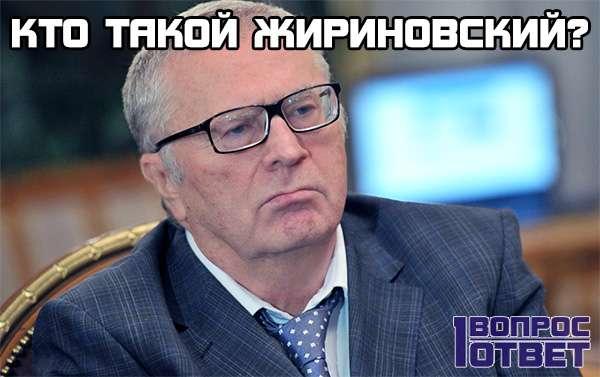 Жириновский: кто это такой?
