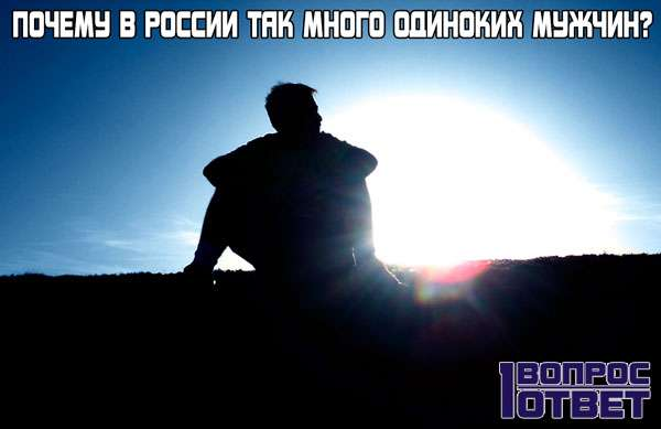 Почему в России так много одиноких мужчин?