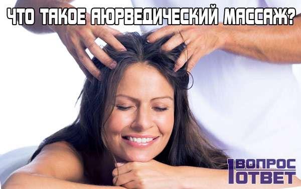 Что такое аюрведический массаж?