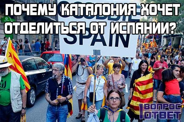 Зачем Каталонии отделяться от Испании?