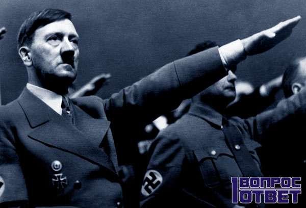 Гитлер - самый ужасный нацист