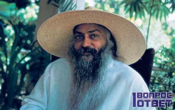 Индийский духовный учитель Ошо Раджинш