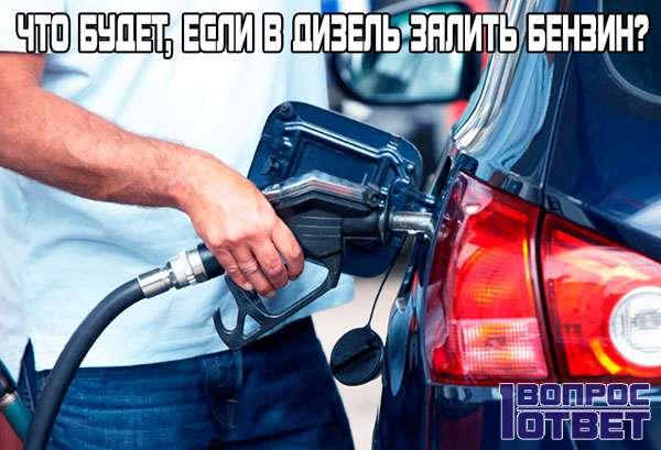 Что произойдет, если в дизельный двигатель попадет бензин?
