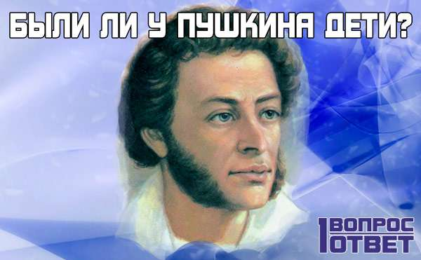 Сколько детей было у Пушкина?