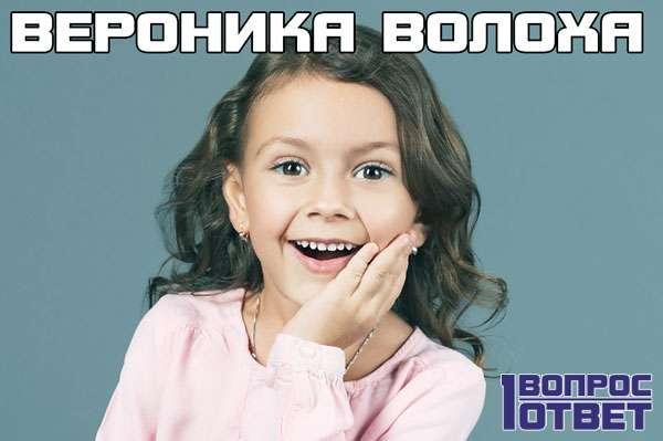 Биография Вероники Волоха.