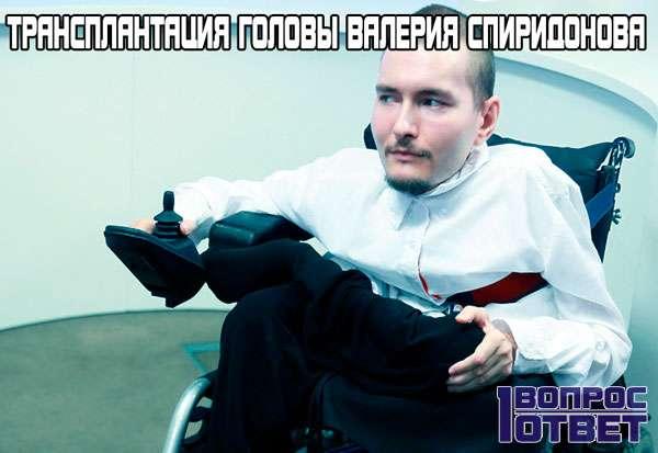 Про пересадку головы Валерия Спиридонову