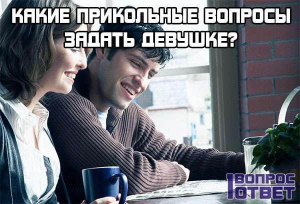 Какие прикольные вопросы задать девушке?
