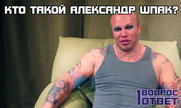 Кто такой Александр Шпак?