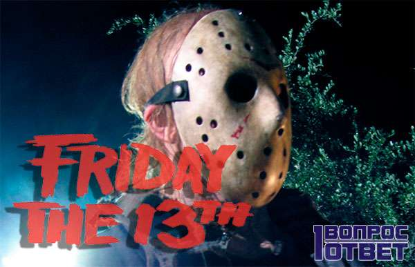 Фильм Friday the 13th