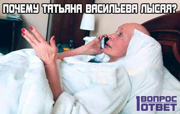 Почему Татьяна Васильева побрилась налысо?