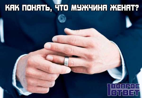 Как можно понять, что мужчина женат?