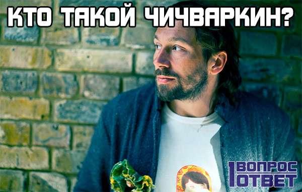 Кто такой Евгений Чичваркин?