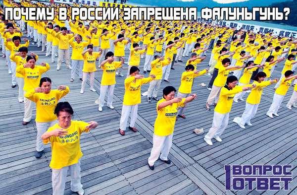 Почему в России запрещена фалуньгунь?