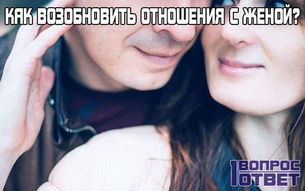 Как возродить отношения с супругой?