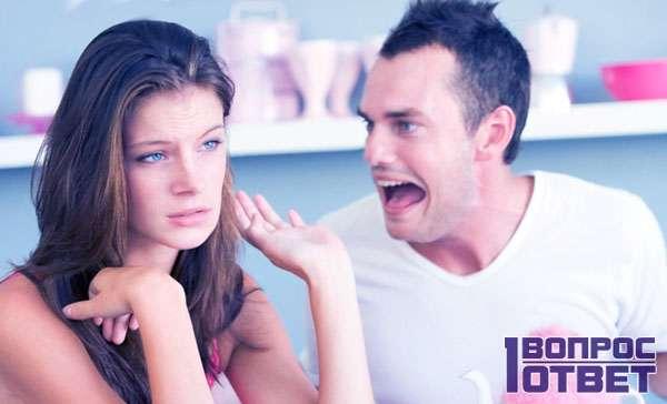 Супруг кричит на жену
