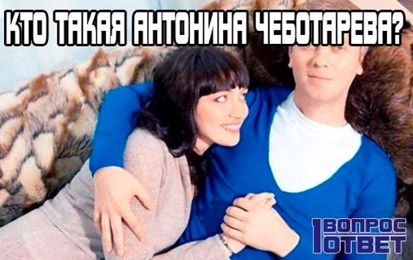 Кто такая Антонина Чеботарева?