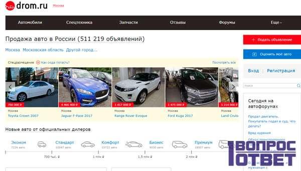 Дром - продажа автомобилей