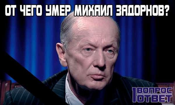 Михаил Задорнов - причина смерти?
