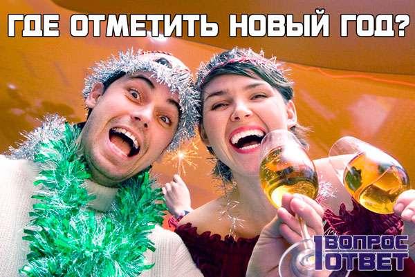 Где отметить Новый год?