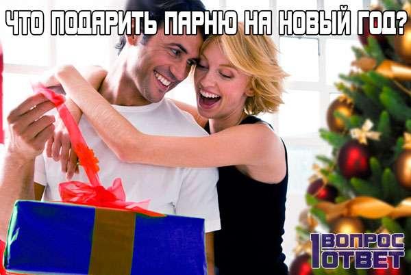 Что лучше подарить парню на Новый год?