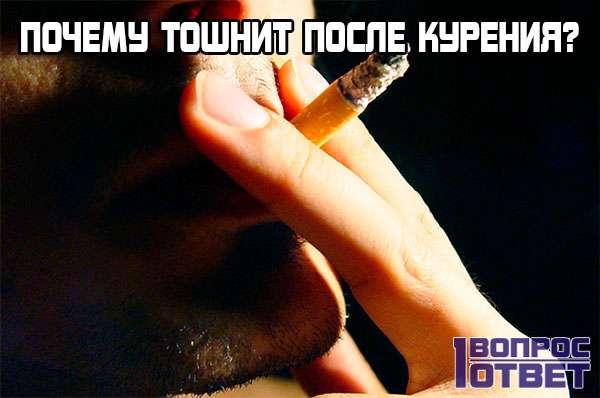 Почему меня тошнит после курения?