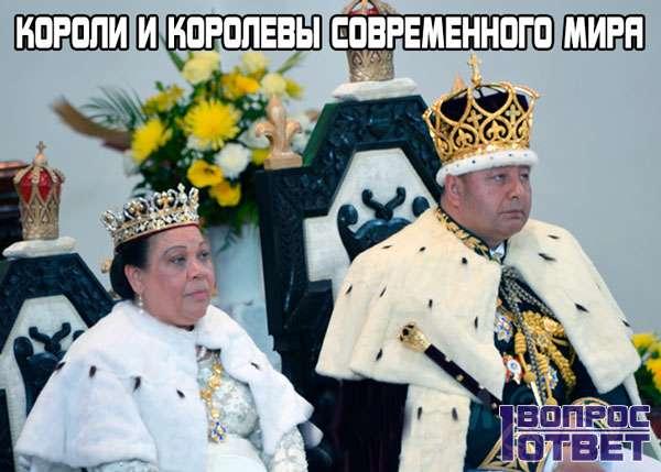Короли и королевы современного мира.