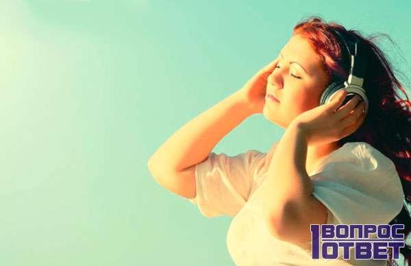 Удовольствие от прослушивания качественных треков