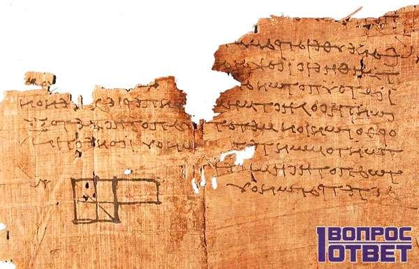 Записи древности на старом папирусе