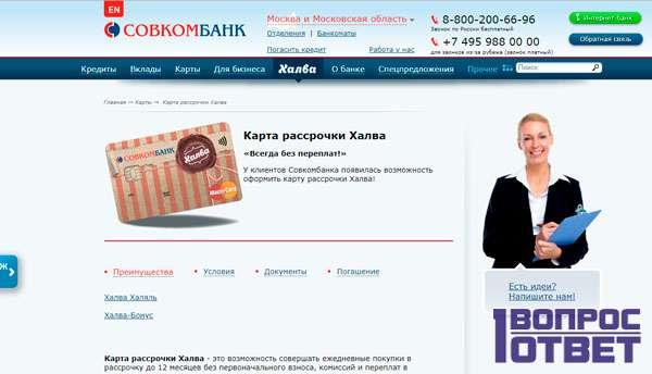 Главная сайта Совкомбанка