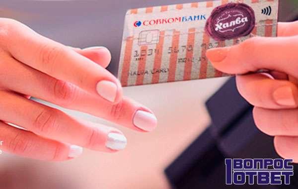 Передача карты из рук в руки
