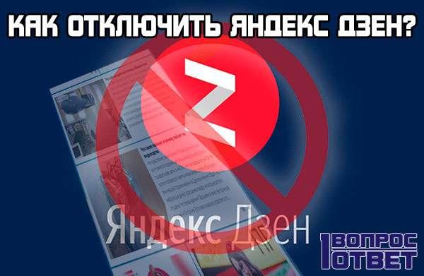 Как можно отключить Яндекс.Дзен?